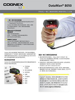 DataMan 8050 Datasheet