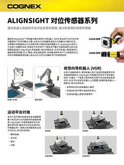 AlignSight Datasheet