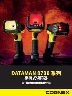 DataMan 8700DX