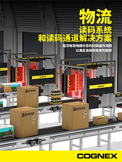 Logistics Barcode Reading Systems and Tunnels Datasheet