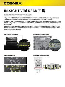 In-Sight ViDi Read Tool