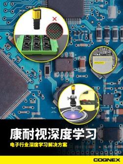 ViDi_Electronics_Applications_literature thumbnail