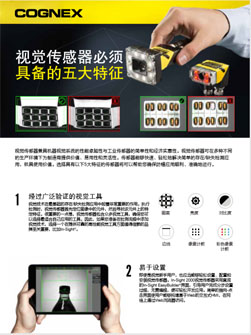 5_things_to_look_for_in_a_vision_sensor