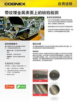 AppNote_ViDi-COGNEX_Textured-Metal-Surfaces-thumb