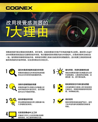 Expert_Guide_Vision_Sensors_7_Reasons_to_Switch_EN