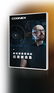 Cognex Chinese Application Book with employee on cover