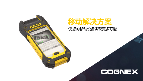 Cognex Mobile Solutions China Thumbnail