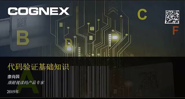 Intro to Barcode Reading Thumbnail CN
