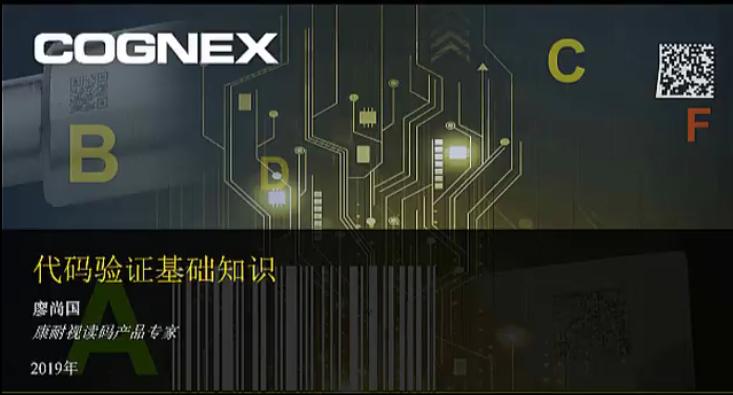 Intro to Barcode Reading Thumbnail CN